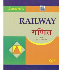 Lucent Complete Mathematics (EM), Rs. 300