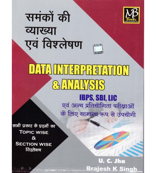 MB Data Interpretation Sifficiency & Series (Hindi Medium), Rs.250