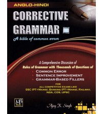 MB Corrective Grammer, Rs. 460