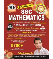 Rakesh Yadav SSC Mathematics (Bilingual), Rs.550
