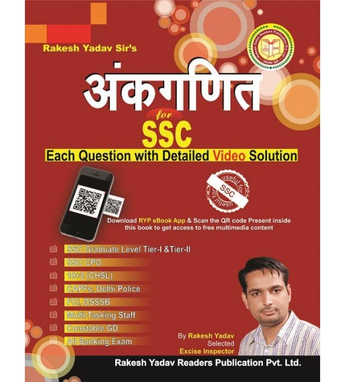 Rakesh Yadav अंकगणित for SSC (Hindi Medium), Rs.250
