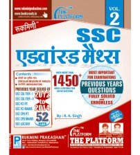 Rukmini SSC एडवांस्ड मैथ्स VOL-2 (Hindi Medium), Rs.90
