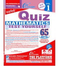 Quiz Mathmatics (Test Yourself) Vol.-1 (Hindi Medium), Rs.70