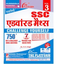 Rukmini SSC एडवांस्ड मैथ्स VOL-3 (Hindi Medium), Rs.90