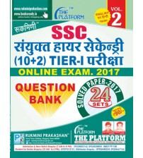 SSC संयुक्त हायर सेकेन्ड्री (10+2) TIER-I परीक्षा, QUESTION BANK-2017, VOL.-2 (Bilingual), Rs. 90