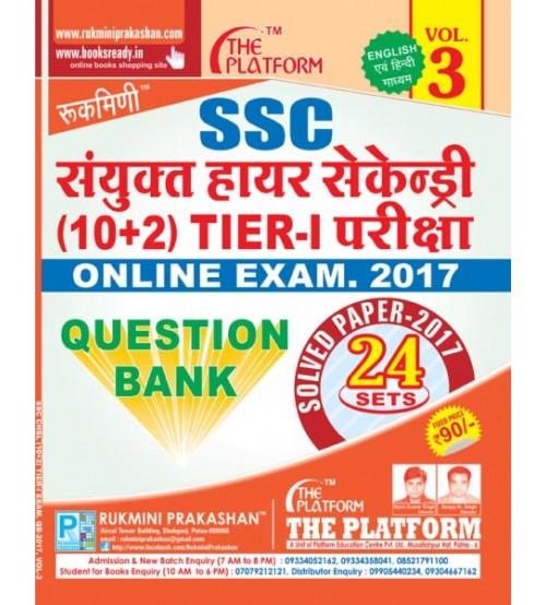 SSC संयुक्त हायर सेकेन्ड्री (10+2) TIER-I परीक्षा, QUESTION BANK-2017, VOL.-3 (Bilingual), Rs. 90