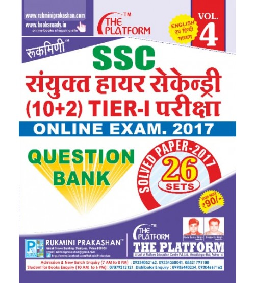 SSC संयुक्त हायर सेकेन्ड्री (10+2) TIER-I परीक्षा, QUESTION BANK-2017, VOL.-4 (Bilingual), Rs. 90