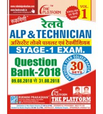 Rukmini रेलवे ALP & TECH STAGE-1 EXAM QUESTION BANK-2018 (BILINGUAL),Rs.140