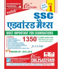 Rukmini SSC एडवांस्ड मैथ्स VOL-1 (Hindi Medium), Rs.110