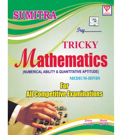 Sumitra Tricky Mathematics (Hindi Medium), Rs.205