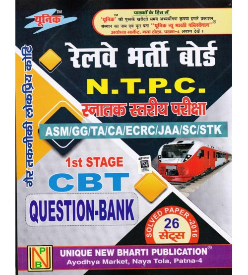 Unique रेलवे NTPC Graduate Level Exam ASM Question Bank (26 Sets), Rs.220